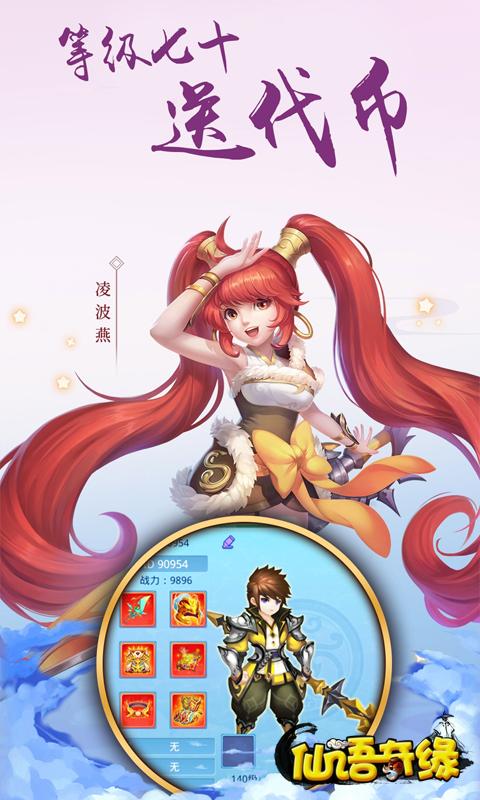 仙语奇缘-星耀版