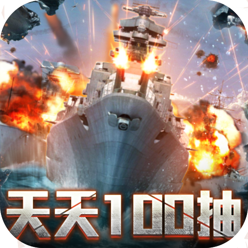 王牌战舰-天天送舰队百抽