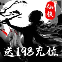 浩天奇缘2-送198充值