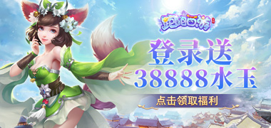 跑跑西游元宵活动2.26-3.4