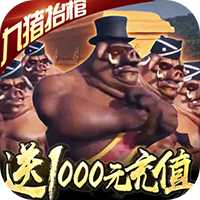 修仙记-送1000充值