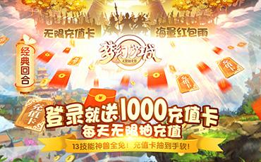 梦幻沙城-无限抽充值教师节实物活动9.10-9.12