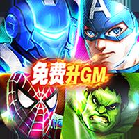 漫画英雄3D(免费升GM)