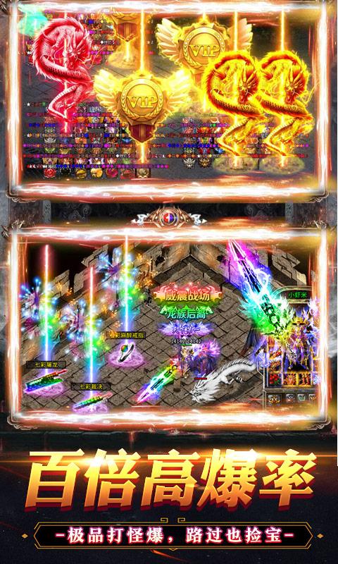 烈火战神-无限版