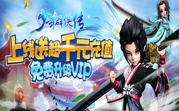 《少年群侠传-送千元充值》限时单日累充返利11.3-11.5