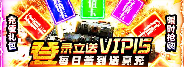 坦克荣耀之传奇王者(日送真充)周末狂欢活动9.3-9.9