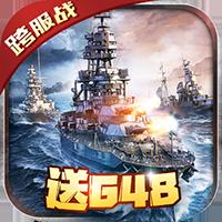 战舰风云(送648充值)
