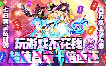 跑跑西游(爽版)周末狂欢活动7.23-7.29