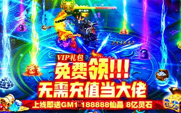 苍穹灭(GM商城版)周末狂欢活动7.23-7.29