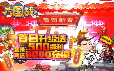 大国战(贺岁送8000抽)女神节线下活动3.5-3.8