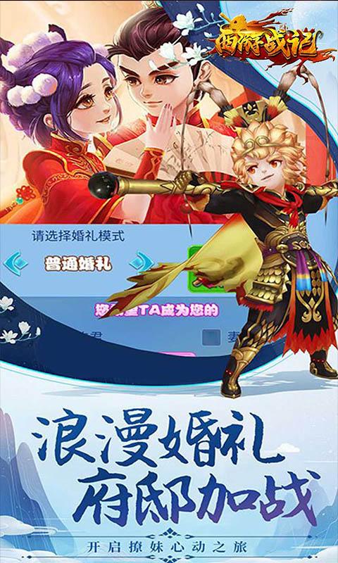 西游战记(送千元充值)