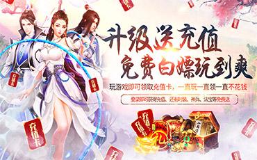 魔天记3D(送千元真充)周末狂欢活动7.23-7.29