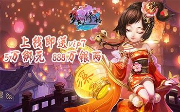 梦幻修真(经典回合制)限时返动6.11-6.14