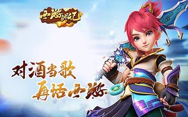 西游战记(西游后传)限时活动4.12-4.15