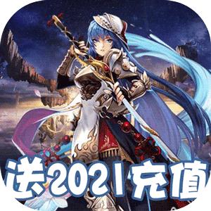 战神(送2021充值)线下返利2.25-永久