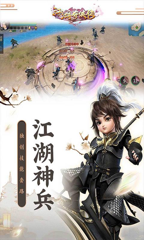 江湖奇侠传(国风武侠)