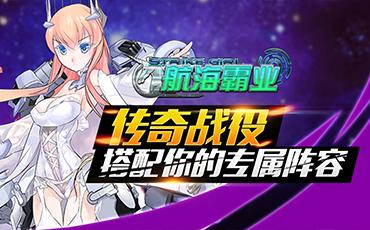 航海霸业(送黑丝舰娘)首发线下活动3.12-3.17