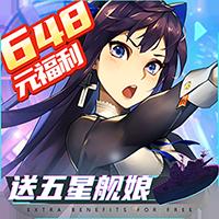 百式战姬(上线送648)