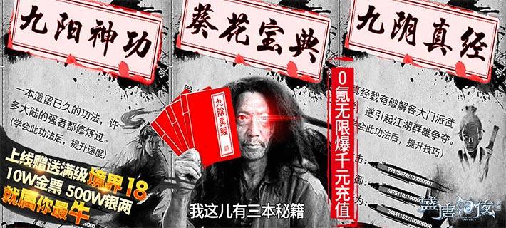 盛唐幻夜(送满V真充)首发活动4.19-4.21