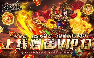 王城争霸(送GM万充)活动4.16-4.18