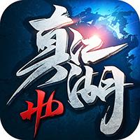 真江湖HD(觉醒版)