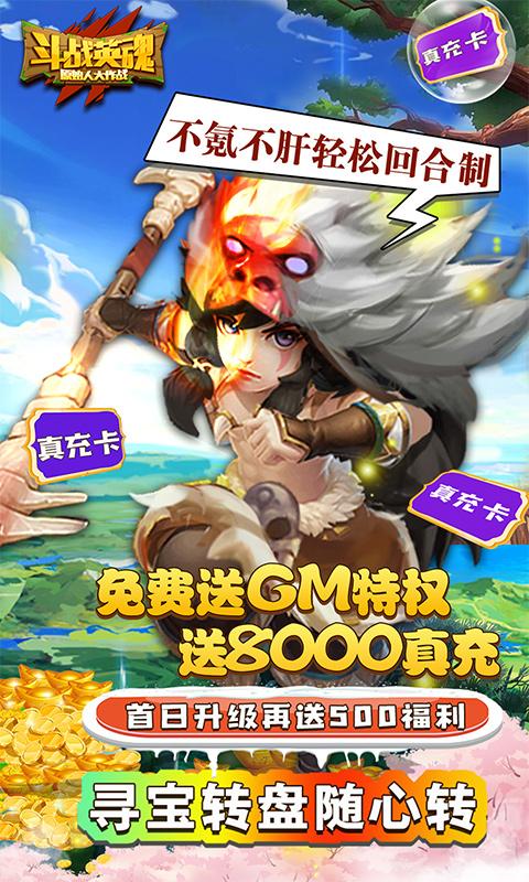 斗战英魂(GM送8000真充)