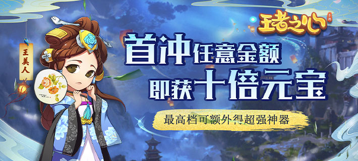 王者之心(疯狂版)周末限时活动8.13-8.15