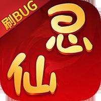 思仙(刷bug版)