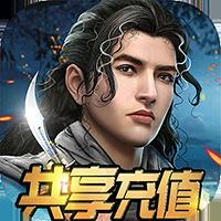 男兵女将(共享充值版)