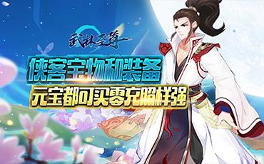 武林至尊(爆无限真充)限时线下活动8.17-8.23