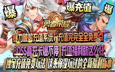勇者荣耀-充值破解版教师节活动9.9-9.13
