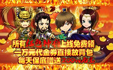 蓬莱-红将全免费教师节活动9.9-9.13