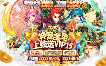 西游记口袋版(GM无限资源)七夕限时活动8.14-8.16