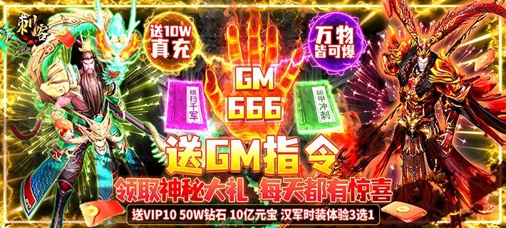 刺客(送GM指令)首发限时活动9.21-9.23