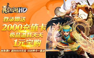 真江湖HD(送2000充值)首发神豪限定活动9.27-9.30