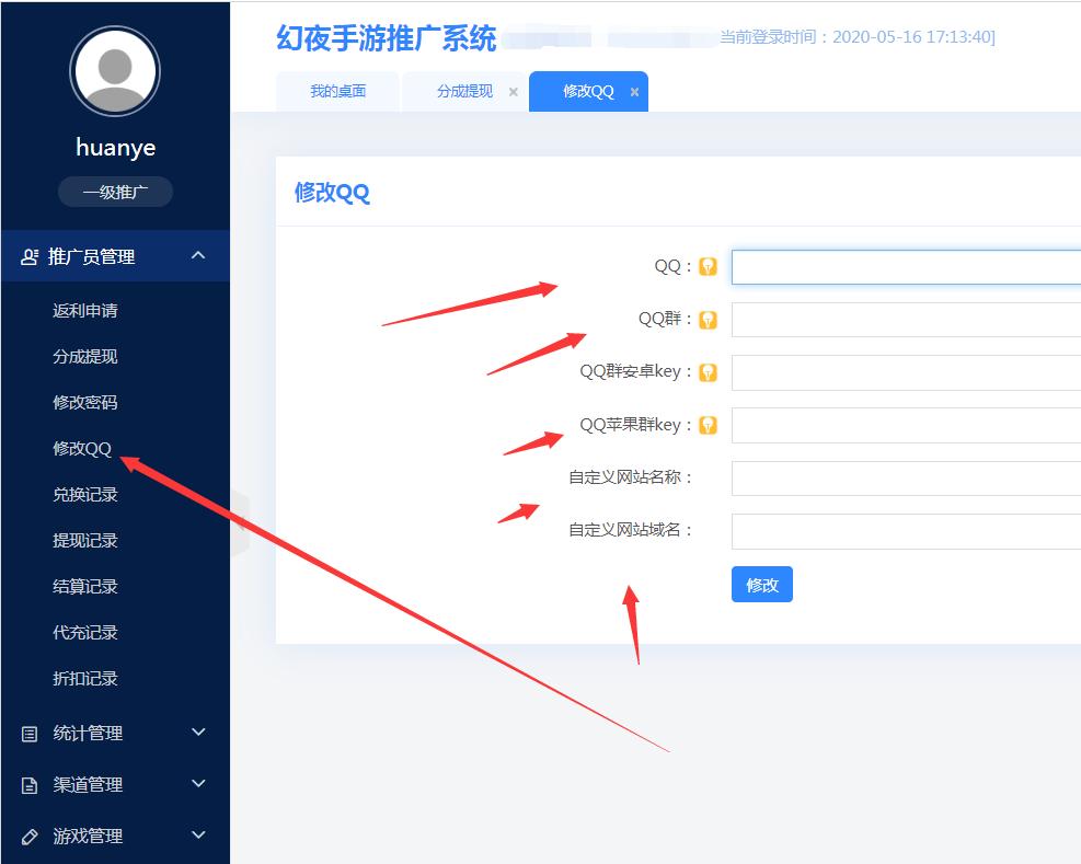修改QQ.png