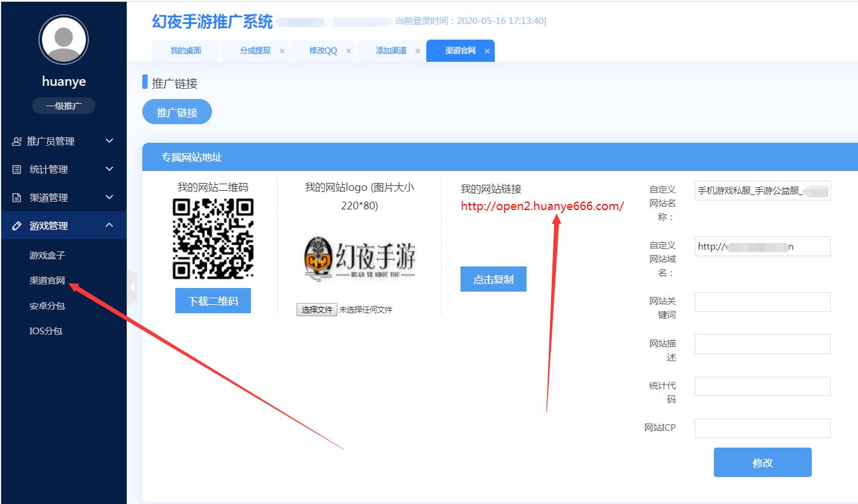 推广网站.png