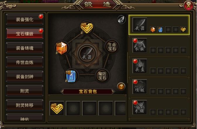 积分兑换,宝石镶嵌,-《战神世界》锻造系统介绍