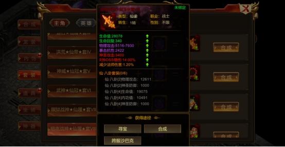 游戏攻略,主线任务,支线任务,-《名扬沙城-杀猪爆充值》游戏攻略
